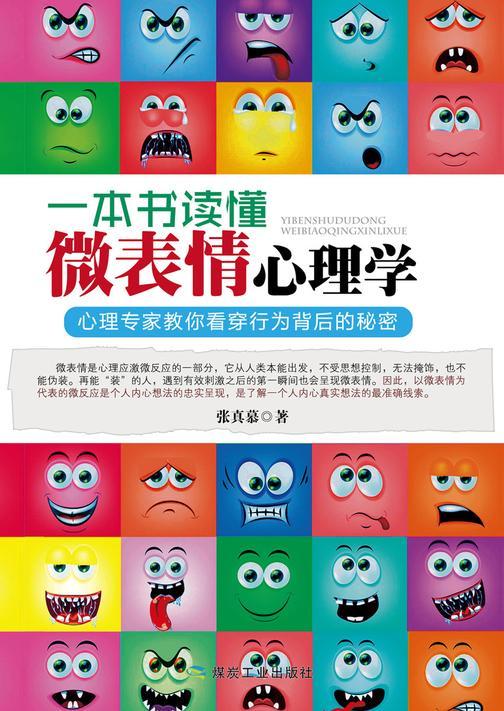 一本书读懂微表情心理学