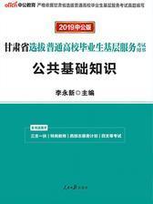 中公2019甘肃省选拔普通高校毕业生基层服务考试用书公共基础知识