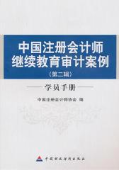 中国注册会计师继续教育审计案例.学员手册.第二辑