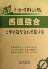 2013全国硕士研究生入学考试(西医综合)历年真题与全真模拟试卷(仅适用PC阅读)