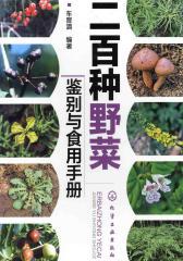 二百种野菜鉴别与食用手册