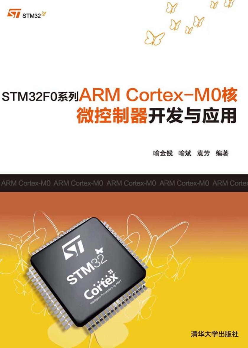 STM32F0系列ARM Cortex-M0核微控制器开发与应用(不提供光盘内容)