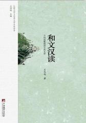 和文汉读:王向远教授讲日本文学(比较文学与世界文学名家讲堂)