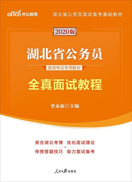 中公2020湖北省公务员录用考试专用教材全真面试教程
