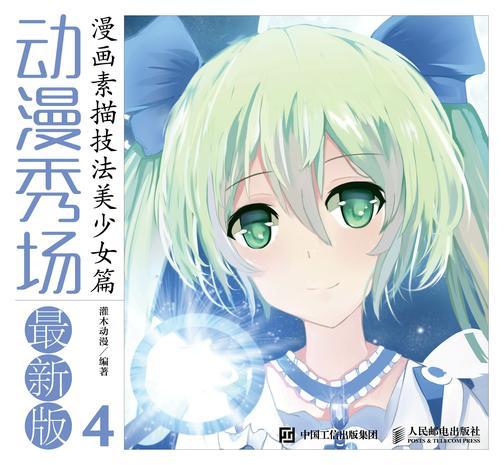动漫秀场最新版4——漫画素描技法美少女篇
