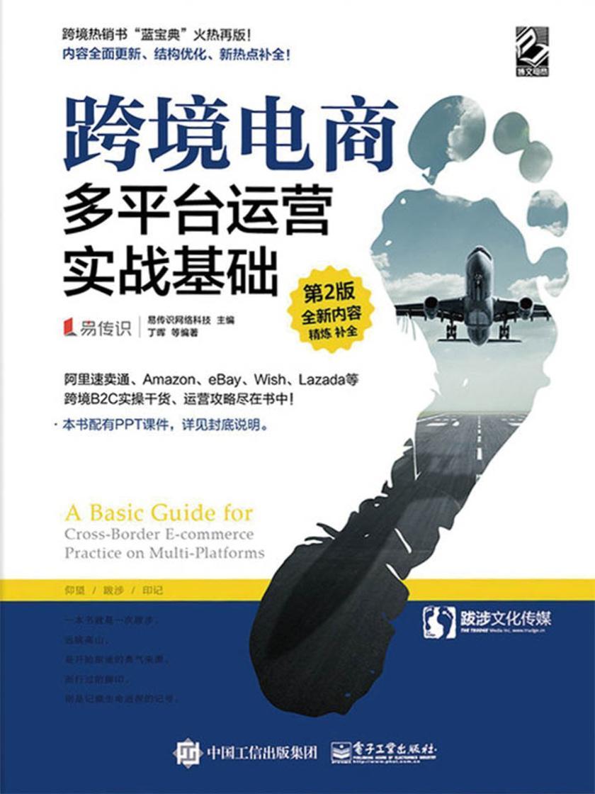 跨境电商多平台运营(第2版) 实战基础