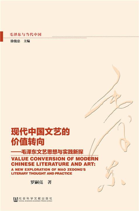 现代中国文艺的价值转向:毛泽东文艺思想与实践新探(毛泽东与当代中国)
