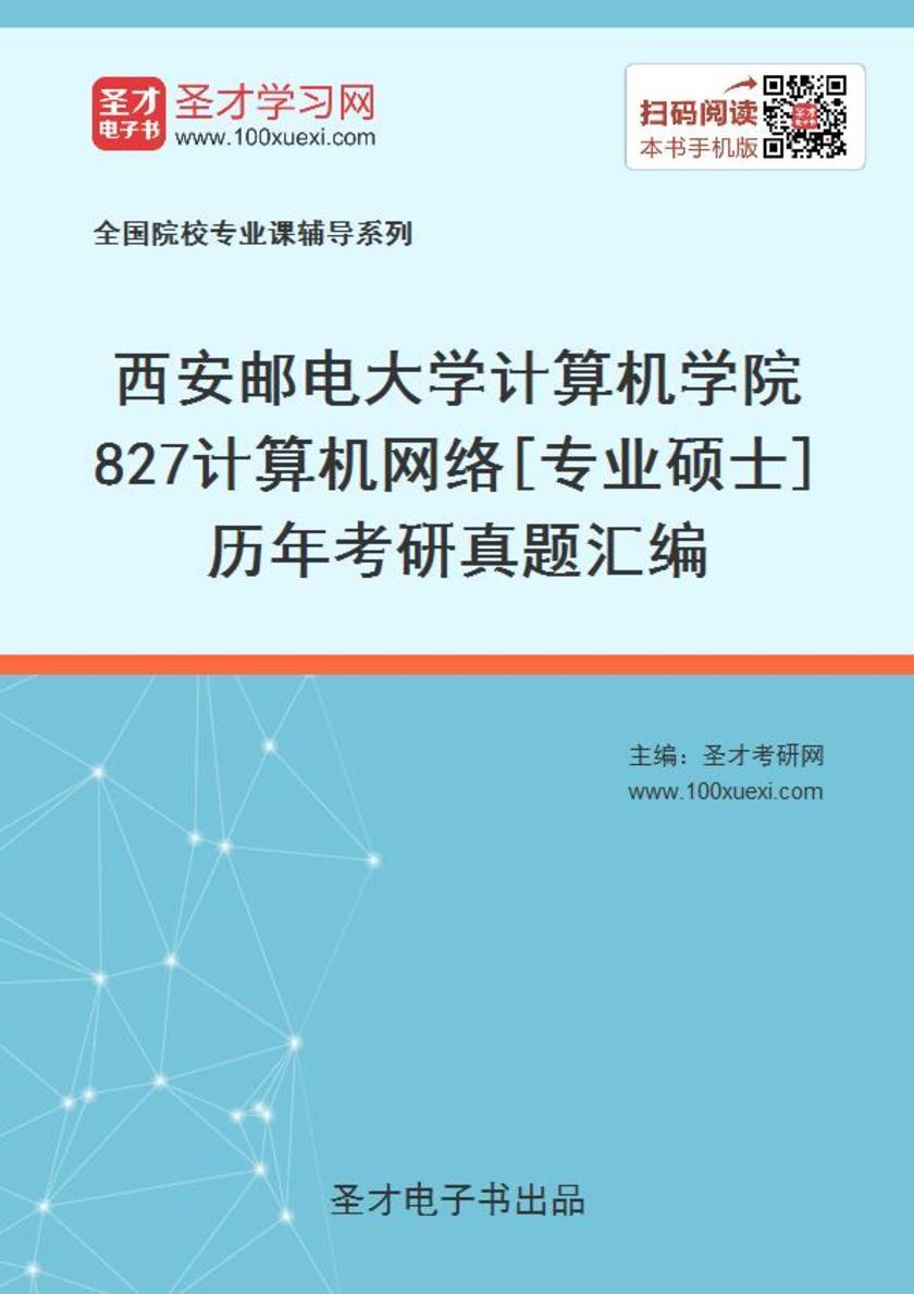 西安邮电大学计算机学院827计算机网络[专业硕士]历年考研真题汇编