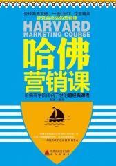 哈佛营销课