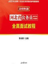 中公2019河北省公务员录用考试专用教材全真面试教程