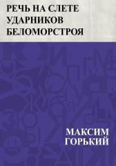 Речь на слете ударников Беломорстроя