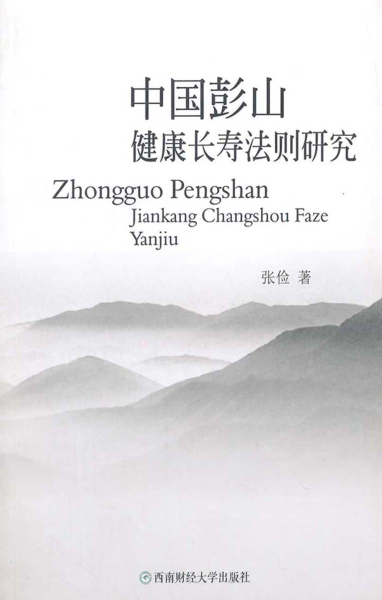 中国彭山健康长寿法则研究