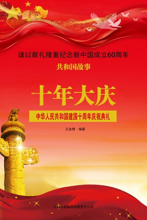 十年大庆:中华人民共和国建国十周年庆祝典礼
