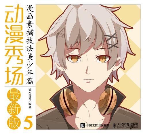 动漫秀场最新版5——漫画素描技法美少年篇