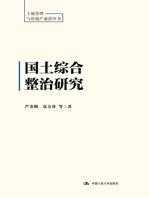 国土综合整治研究(土地管理与房地产前沿丛书)