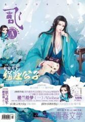 飞魔幻(2011年10月)(上)(总第126期)(电子杂志)