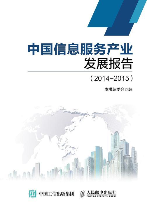 中国信息服务产业发展报告(2014—2015)