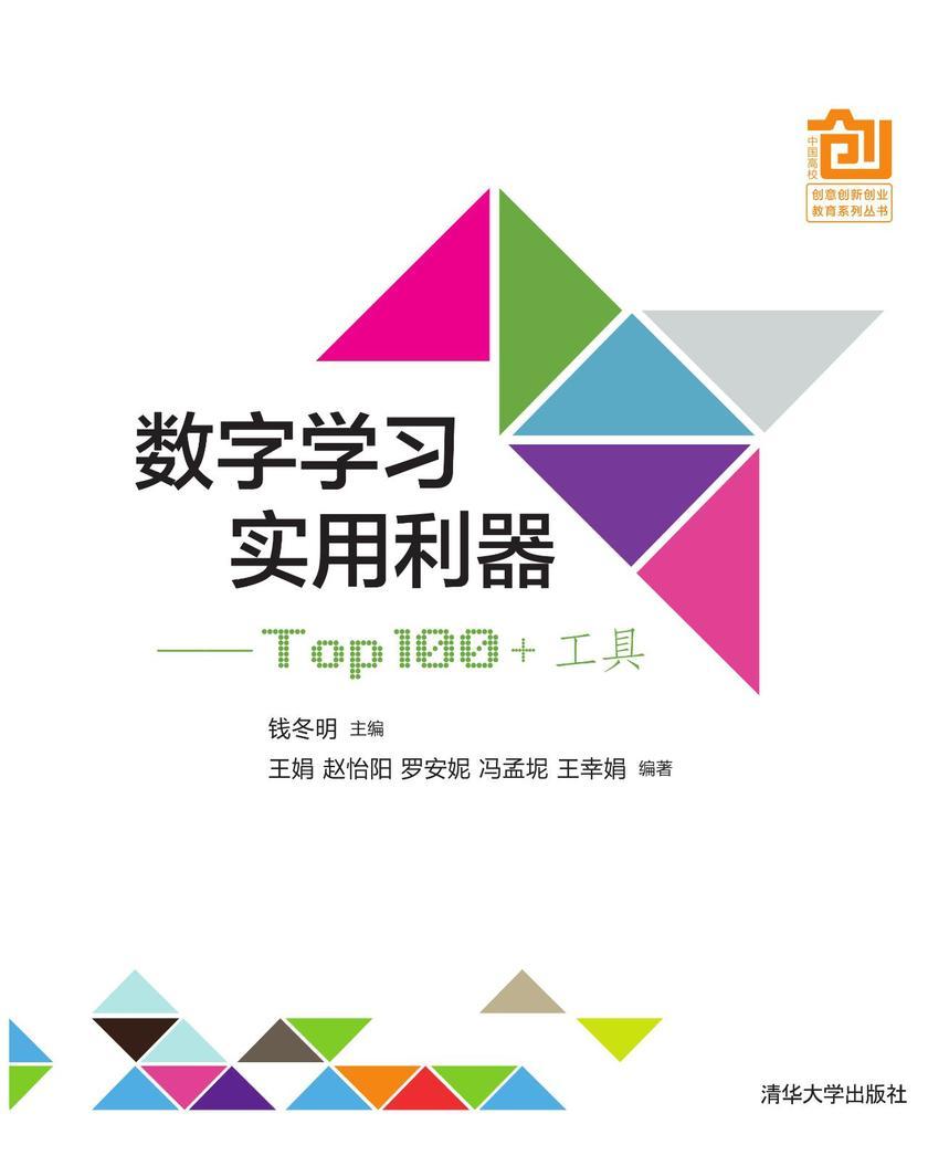 数字学习实用利器:Top 100 +工具