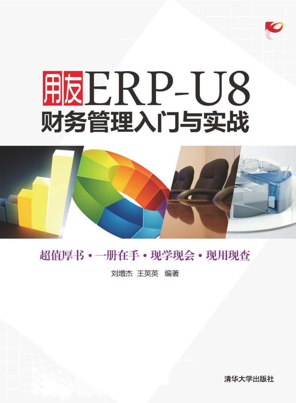 用友ERP-U8财务管理入门与实战(不提供光盘内容)(仅适用PC阅读)