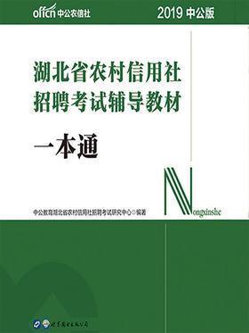 中公2019湖北省农村信用社招聘考试辅导教材一本通