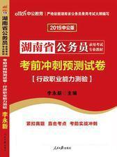 中公2019湖南省公务员录用考试专业教材考前冲刺预测试卷行政职业能力测验