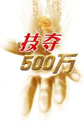 技夺500万(仅适用PC阅读)