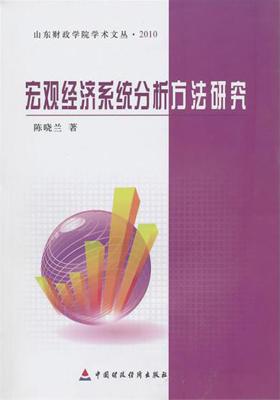 宏观经济系统分析方法研究(仅适用PC阅读)