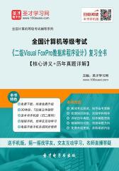 2017年9月全国计算机等级考试《二级Visual FoxPro数据库程序设计》复习全书【核心讲义+历年真题详解】