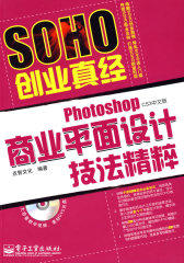 Photoshop CS3中文版商业平面设计技法精粹(含DVD光盘1(试读本)