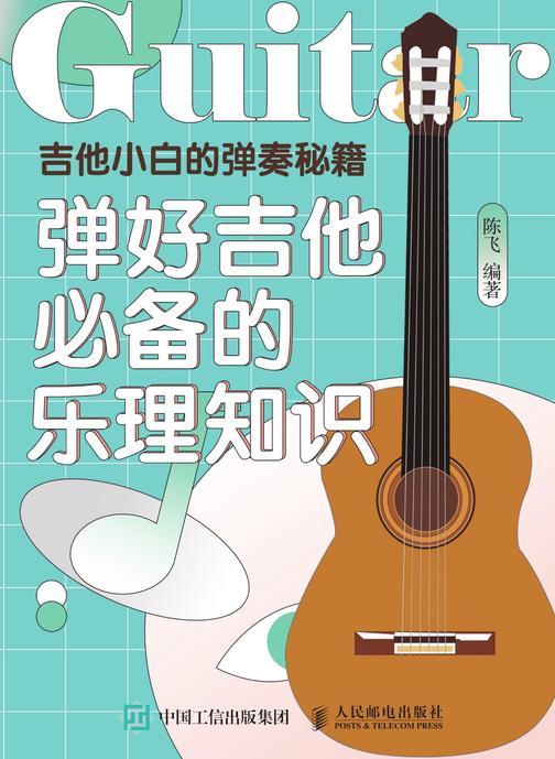 吉他小白的弹奏秘籍:弹好吉他的乐理知识