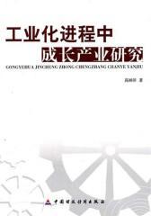 工业化进程中成长产业研究(仅适用PC阅读)