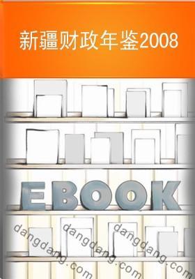 新疆财政年鉴2008(仅适用PC阅读)