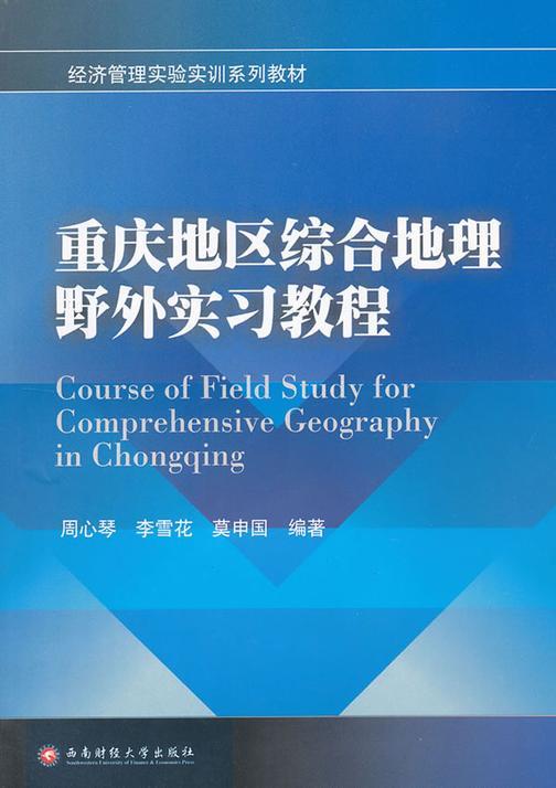 重庆地区综合地理野外实习教程