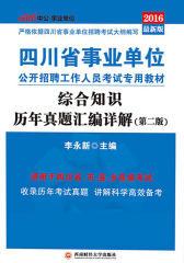 四川省事业单位公开招聘工作人员考试专用教材:综合知识·历年真题汇编详解