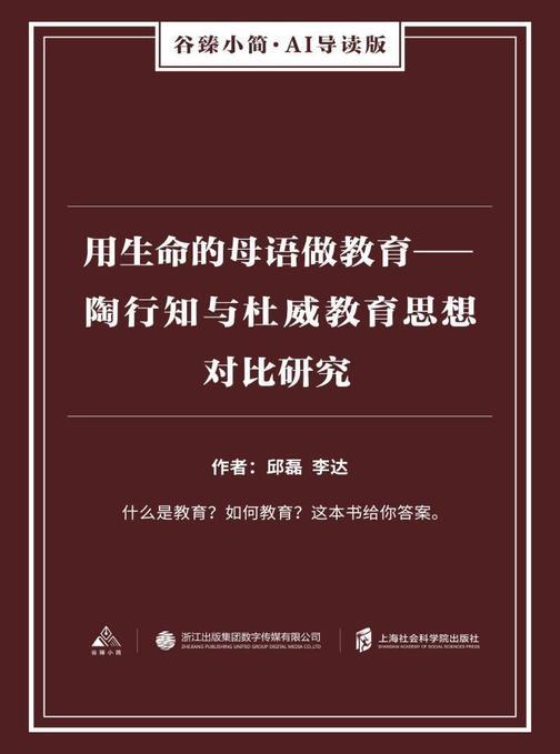 用生命的母语做教育———陶行知与杜威教育思想对比研究(谷臻小简·AI导读版)