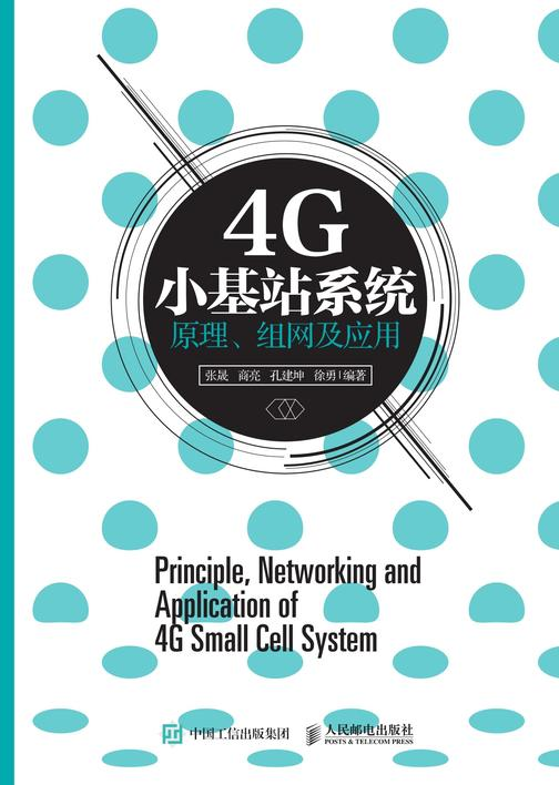 4G小基站系统原理、组网及应用