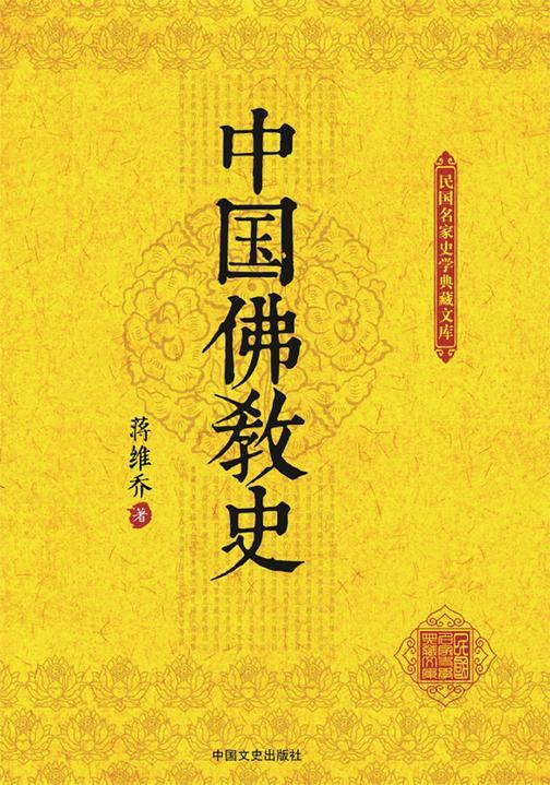 中国佛教史(民国名家史学典藏文库)