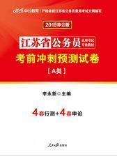 中公2019江苏省公务员录用考试专业教材考前冲刺预测试卷A类