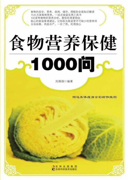 食物营养保健1000问