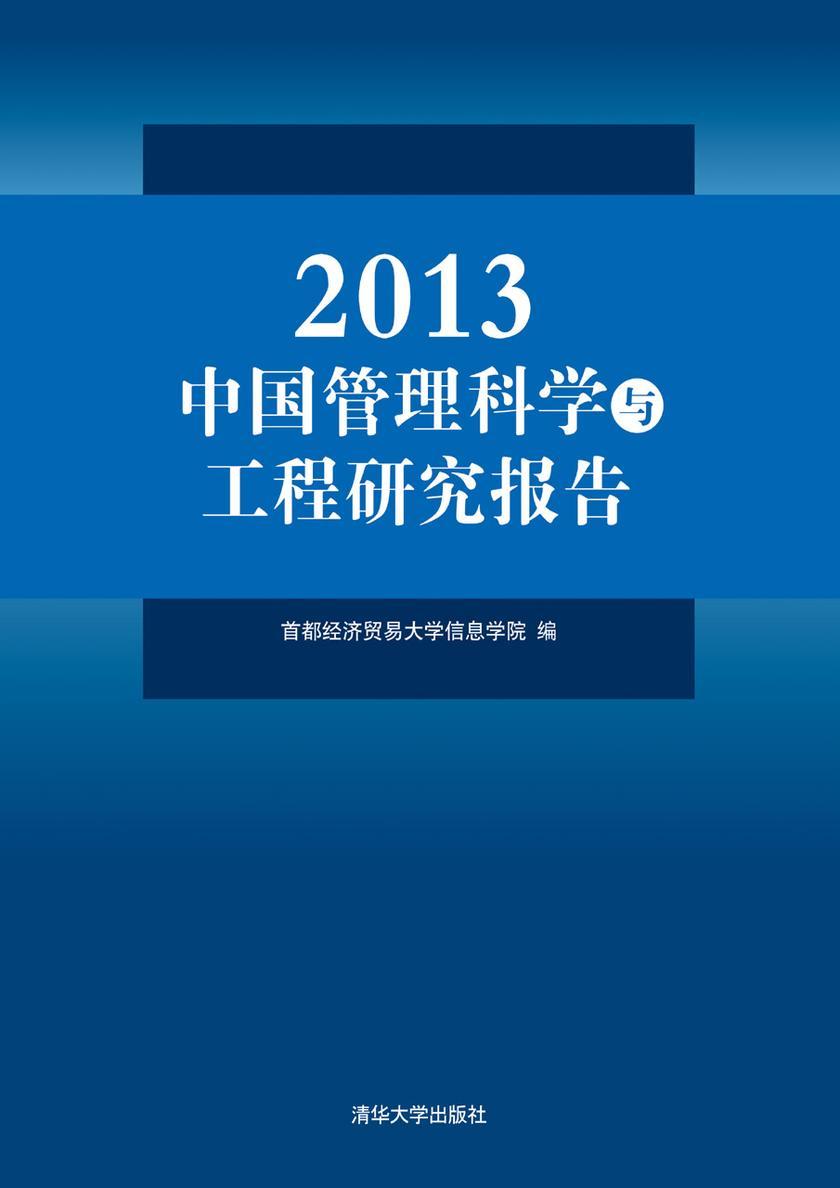 2013中国管理科学与工程研究报告(仅适用PC阅读)