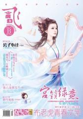 飞魔幻(2011年7月)(中)(总第118期)(电子杂志)