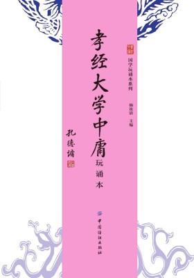 孝经大学中庸(玩诵本)