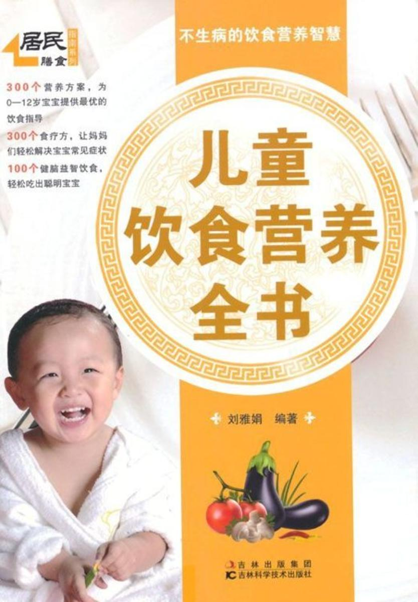 儿童饮食营养全书