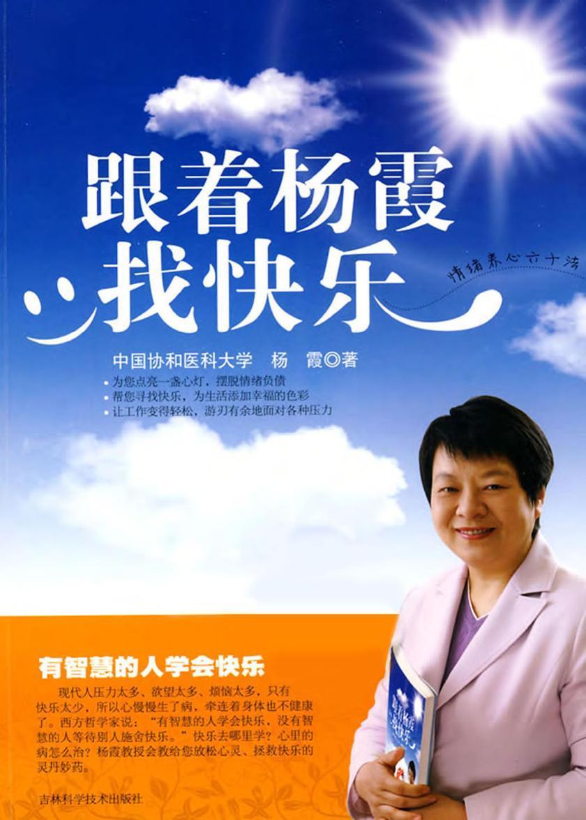 跟着杨霞找快乐:情绪养心六十法