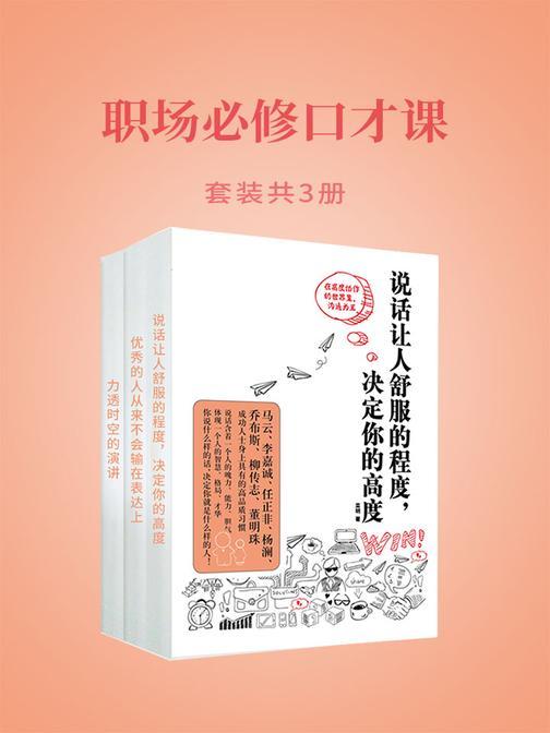 职场必修口才课(套装共3册)