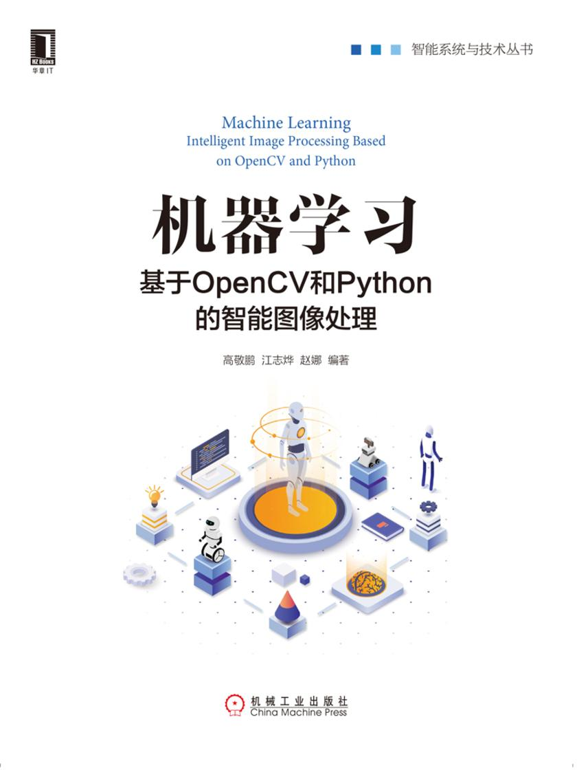 机器学习:基于OpenCV和Python的智能图像处理