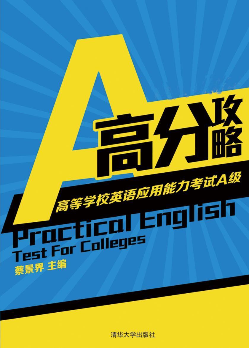 高等学校英语应用能力考试A级高分攻略(仅适用PC阅读)