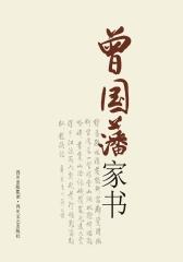 曾国藩家书(下单五折)