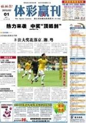 体彩赢刊 周刊 2013年第075期(电子杂志)(仅适用PC阅读)