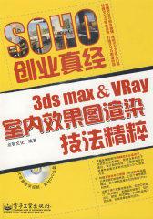 3ds max&VRay室内效果图渲染技法精粹(全彩)(含DVD光(试读本)